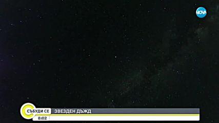 ШОУ В НЕБЕТО: 100 падащи звезди на час в метеорния поток Джеминиди