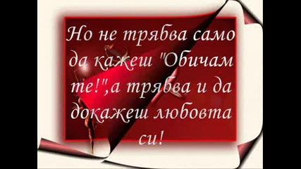 Румяна - Колко те обичам