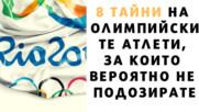 8 тайни на олимпийските атлети, за които вероятно не подозирате