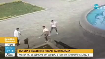 Вандали счупиха кошче за боклук и играха футбол с него в Русе