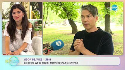 "Явор Велчев - Яви - как реагираме на негативизма? - ""На кафе"" (20.07.2021)"