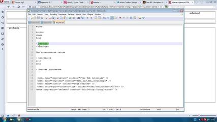 Html за начинаещи Урок 7 - правене на сайтове