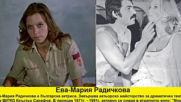 Алманах на български артисти Е05