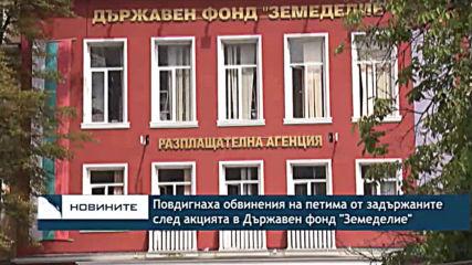 Повдигнаха обвинения на петима от задържаните след акцията в Държавен фонд