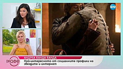 """Андреа Банда-Банда представя горещите новини от социалните мрежи - """"На кафе"""" (14.05.2019)"""