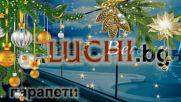 Весели Коледни и новогодишни празници ! www.luchi.bg 2018г