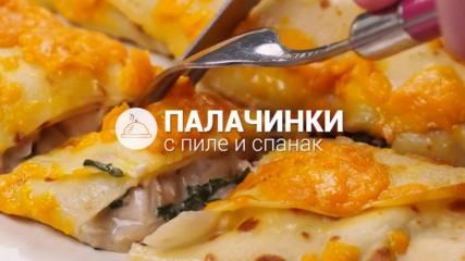 Палачинки с пиле и спанак // ХАПКА