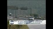 Двойна глоба за превишена скорост за нарушителите на пътя