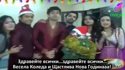 """Коледа с актьорите от """" Пътеки към щастието"""" + бг превод"""