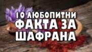 10 любопитни факта за шафрана