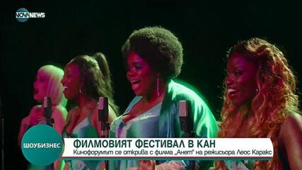 """Филмовият фестивал в Кан ще бъде открит с продукцията """"Анет"""" на режисьора Леос Каракс"""