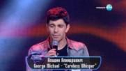 "Аладин Алиибрахим - George Michael - ""Careless Whisper"" | Пееш или лъжеш"