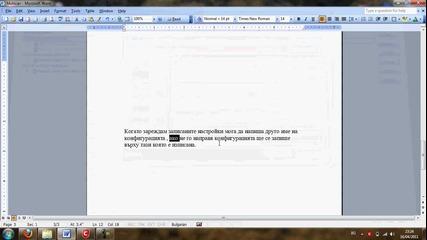 Comodo Firewall - Управление на конфигурациите
