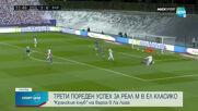 Спортни новини (11.04.2021 - обедна емисия)