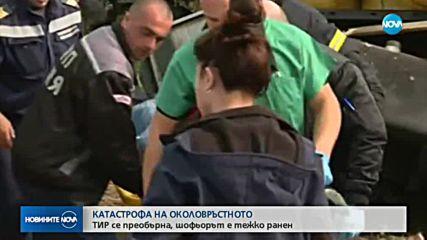 Тир аварира край Казичене, шофьорът е в тежко състояние