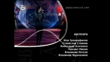 Анелия - Единствен Ти (комиците)