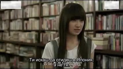 Qing Mi Xing Ti Yan/любовен хороскоп - епизод 10