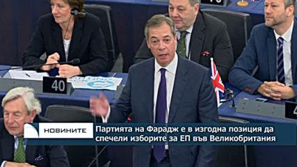 Партията на Фарадж е в изгодна позиция да спечели изборите за ЕП във Великобритания