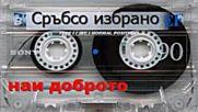 Сръбска избрана музика само наи добото