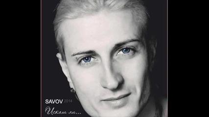 SAVOV - ИСКАШ ЛИ (single' 2014)