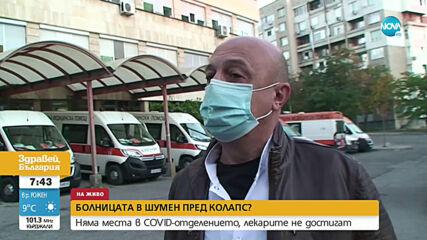 Директорът на болницата в Шумен: Положението е критично