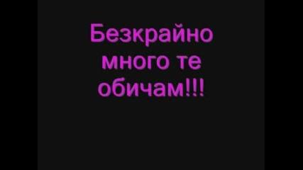 Обичам Те. .