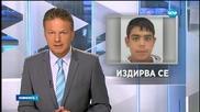 Полицията още издирва момче, избягало от възпитателно училище