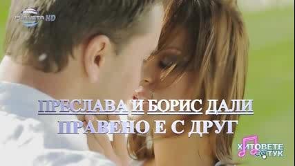 Преслава и Борис Дали - Правено е с друг (cd Rip) 2012