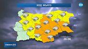 Циклонът Нефели вече навлезе и в България