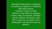 1927г - Вмро убива в Щип сръбския ген. М. Ковачевич