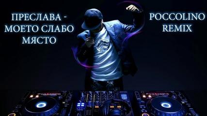 Преслава - Моето слабо място (poccolino remix) 2014
