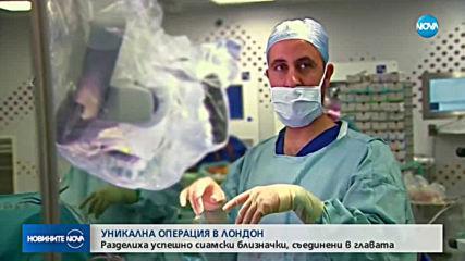 Новините на NOVA (16.07.2019 - централна емисия)