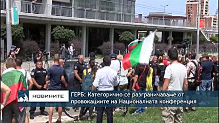 ГЕРБ: Категорично се разграничаваме от провокациите на Националната конференция
