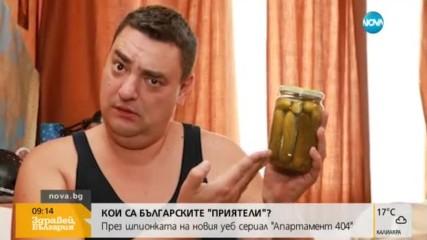 """Кои са българските """"Приятели"""""""