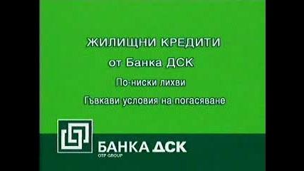 Банка Дск - Пародия