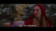 9/10 Red Riding Hood (2011) Червената шапчица ( Бг субтитри ) *високо качество**