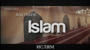 Отговорът е... Ислям