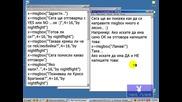 Урок - Как да си направим vbs [msgbox] шегичка + Кодовете в описанието