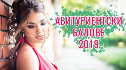 Най-култовите абитуриенти в Бургас 2019
