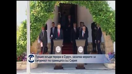Турция осъди терора в Суруч, засилва мерките за сигурност по границата със Сирия