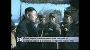 Южна Корея повиши нивото на заплаха от Северна Корея в очакване на новия ядрен тест