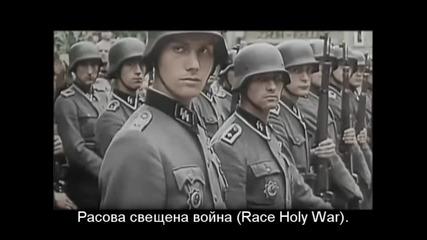Whites Load - Rahowa (превод)