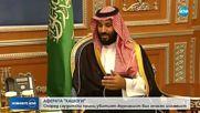 След изчезването на Хашоги: Саудитският принц казал, че журналистът е опасен ислямист