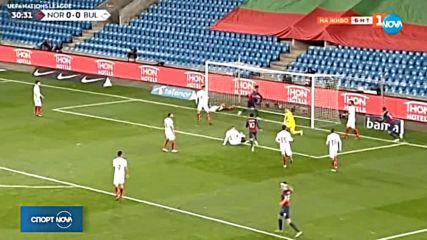 Норвегия нанесе първа загуба на България в Лигата на нациите