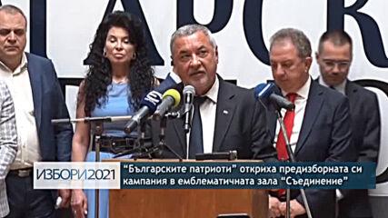 """""""Българските патриоти"""" откриха предизборната си кампания в емблематичната зала """"Съединение"""""""