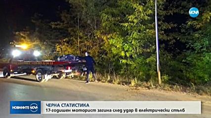 17-годишен моторист загина край Симитли