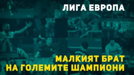 Лига Европа – малкият брат на големите шампионите
