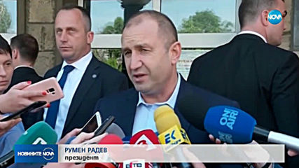 Румен Радев: Европа и България се намират на кръстопът