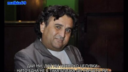 Sejo Kalac - Daj mi daj (hq) (bg sub)