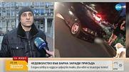 Заради прегазен балетист: Протестно шествие тръгва по улиците на Варна